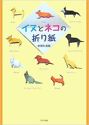 折り 折り紙 : 折り紙 ねこ : amazon.co.jp