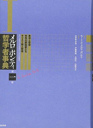 メルロ=ポンティ哲学者事典 第一巻:東洋と哲学・哲学の創始者たち・キリスト教と哲学