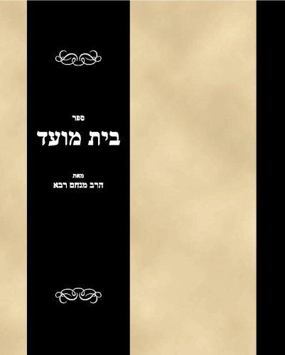 Download Sefer Bais Moed (Hebrew Edition) pdf epub