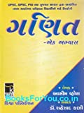 Ganit Ek Abhyas (Mathematics in Gujarati) (Latest Edition)