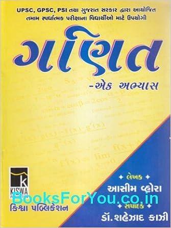 Buy Ganit Ek Abhyas (Mathematics in Gujarati) (Latest Edition) Book