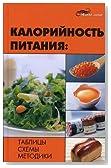 Caloric intake. Tables, schemes, techniques / Kaloriynost pitaniya. Tablitsy, skhemy, metodiki