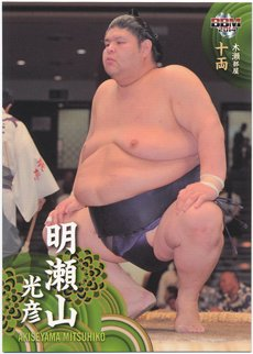 Amazon | BBM 2014 大相撲カード...