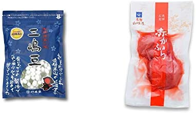 [2点セット] 飛騨 打保屋 駄菓子 三嶋豆(150g)・飛騨山味屋 赤かぶら【小】(140g)