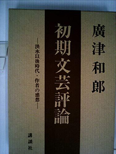 広津和郎初期文芸評論―洪水以後時代・作者の感想 (1965年)