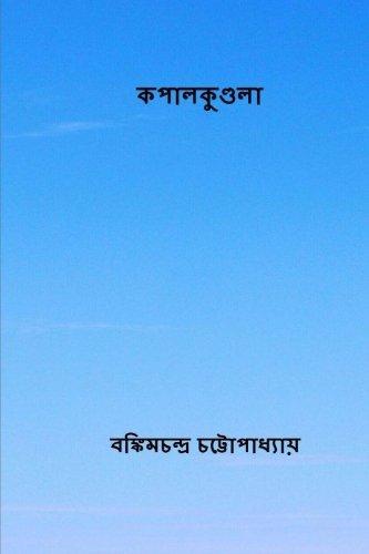 Kapalkundala ( Bengali Edition )