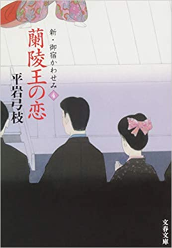 蘭陵王の恋 新・御宿かわせみ4 (...