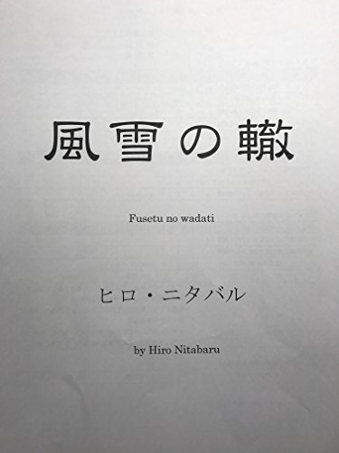 Sousahonbu Fuusetsu No Wadati (Japanese Edition)