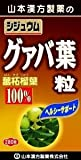 山本漢方(ヤマモトカンポウ) 山本漢方製薬 シジュウム グァバ葉粒