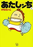 Atashin'chi Vol.1 [In Japanese] by Eiko Kera (1995-05-03)