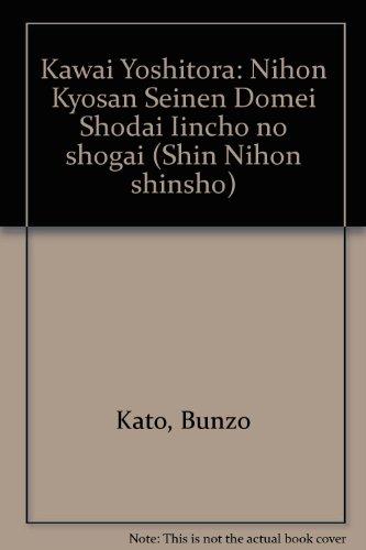 Kawai Yoshitora: Nihon Kyosan Seinen Domei Shodai Iincho no shogai (Shin Nihon shinsho) (Japanese Edition)