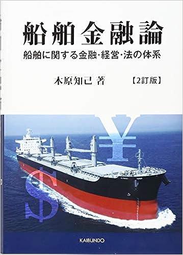 船舶金融論―船舶に関する金融・経営・法の体系