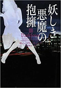 Darkfever (Fever Series, Book 1) (Japanese Edition)