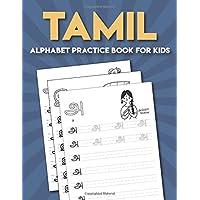 Tamil Practice Alphabet Book for Kids: Tamil Alphabet Tracing Book for Kids - Tamil Activity Book.
