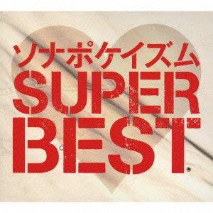 Sonar Pocket / ソナポケイズム SUPER BEST[DVD付生産限定版]