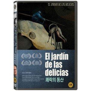 EL JARDIN DE LAS DELICIAS : VARIOUS: Amazon.es: Música