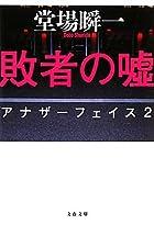 敗者の嘘―アナザーフェイス〈2〉 (文春文庫)
