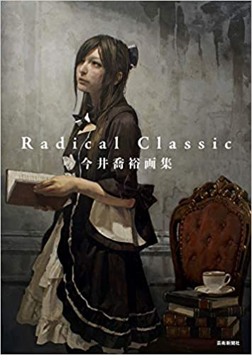 今井喬裕画集 Radical Classic