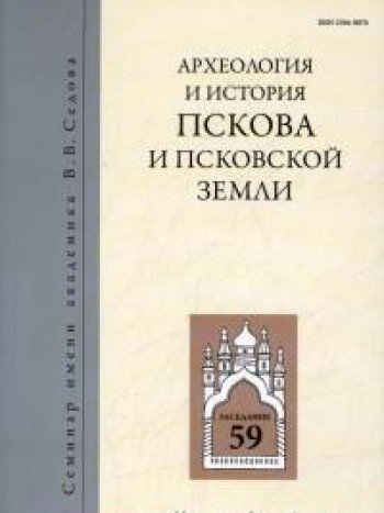 Arheologiya i istoriya Pskova i Pskovskoy zemli : seminar imeni akademika V. V. Sedova. Materialy 59-go zasedaniya (9-11 aprelch 2013 g.). Vyp.29 PDF ePub book