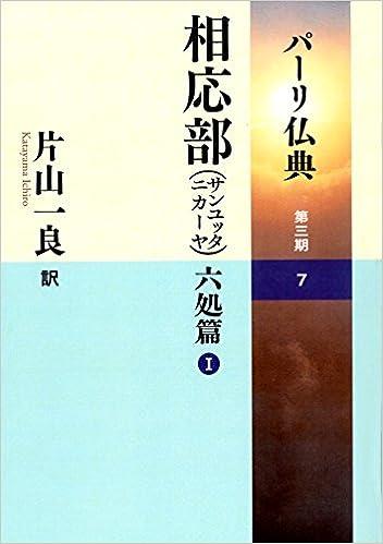 パーリ仏典 3-7相応部(サンユッタニカーヤ)六処篇I | 一良, 片山 |本 ...