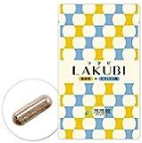 悠悠館 LAKUBI(ラクビ) 1袋:31粒入り