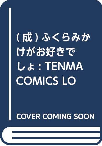 (成)ふくらみかけがお好きでしょ: TENMA COMICS LO