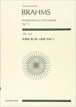 スコア ブラームス/交響曲 第2番 ニ長調 作品73 (zen-on score)