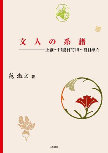 Download Bunjin no keifu : Ō I-- Tanomura Chikuden--Natsume Sōseki PDF ePub book