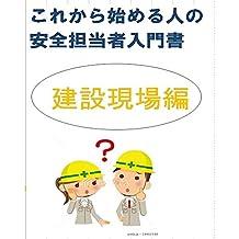 korekarahajimeru hitonotameno anzentantousya nyumonsyo: anzentoiu sigototoha (anzenbukksu) (Japanese Edition)