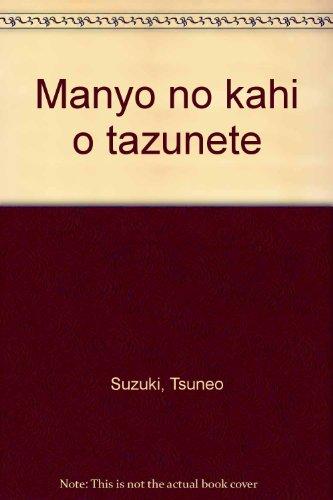 Manyo no kahi o tazunete (Japanese Edition)