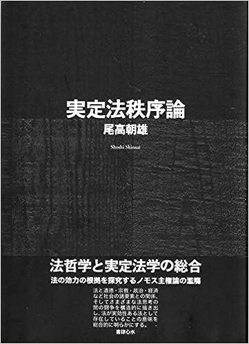 実定法秩序論 | 尾高朝雄 |本 | 通販 | Amazon