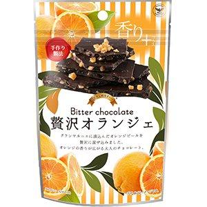 イーグル製菓 ひとりじめスイーツ ビターチョコレート 贅沢オランジェ