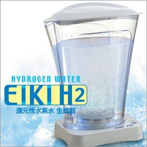 還元性水素水 生成器 EIKI H2 B00FXG5SZS