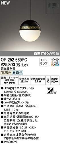 オーデリック/ペンダントライト OP252669PC 調光器別売 B07T94R5S6