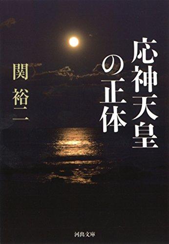 応神天皇の正体 (河出文庫)
