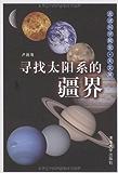 寻找太阳系的疆界(天文篇) (走进科学殿堂)