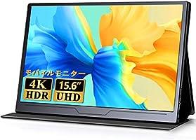 MISEDI モバイルモニター 15.6インチ モバイルディスプレイ