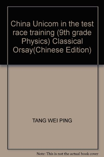 china-unicom-in-the-test-race-training-9th-grade-physics-classical-orsaychinese-edition