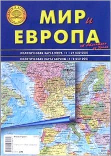 Karta Skladnaya Mir I Evropa 9785982530134 Amazon Com Books