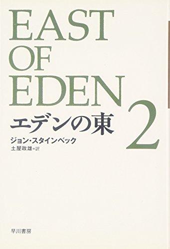 エデンの東 新訳版 (2)  (ハヤカワepi文庫)