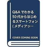 Q&Aでわかる 50代からはじめるスマートフォン (メディアックスMOOK)