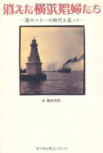 消えた横浜娼婦たち 港のマリーの時代を巡って