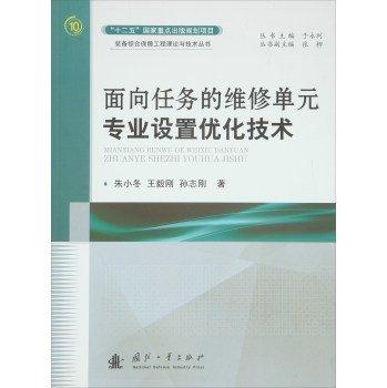Maintenance unit task-oriented professional setting optimization techniques(Chinese Edition) PDF