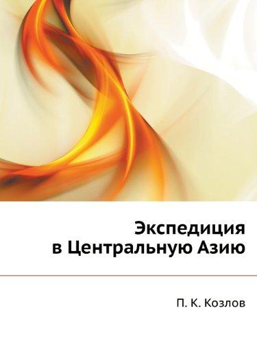Ekspeditsiya V Tsentral'nuyu Aziyu (Russian Edition)