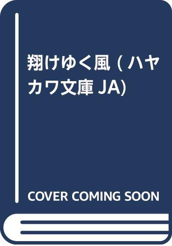 翔けゆく風 (ハヤカワ文庫JA)