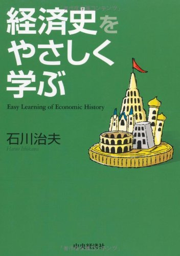 経済史をやさしく学ぶ
