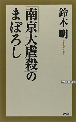「南京大虐殺」のまぼろし (WAC BUNKO)