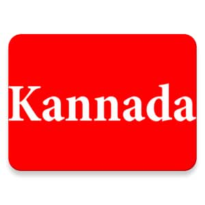 Amazon com: Learn Kannada From English: Appstore for Android