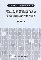 気になる著作権Q&A―学校図書館の活性化を図る (はじめよう学校図書館 8)