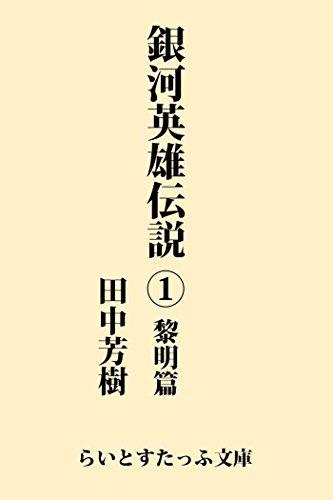 銀河英雄伝説1 黎明篇 (らいとすたっふ文庫)